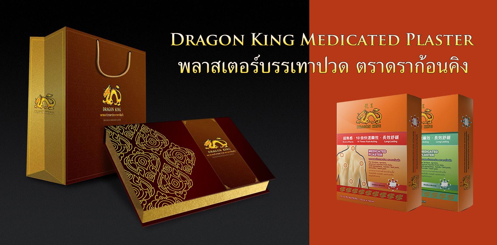 龍王水溶性凝膠痠痛藥用貼布 Dragon King Medicated Plaster