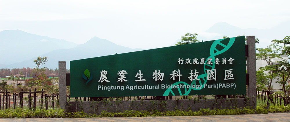 Pingtung Agricultural Biotechnology Park Health Green Company Profile